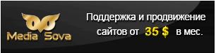MediaSova.com - администрирование и продвижение сайтов в интернете